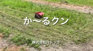 ラジコン草刈機 か~るクン